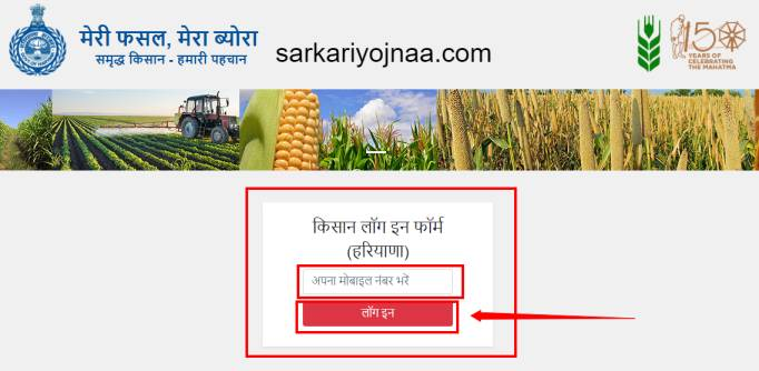 Meri Fasal Mera Byora Farmer Registration Haryana, my crop mine details