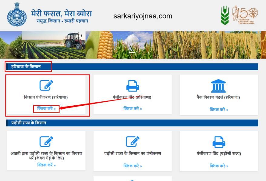Meri Fasal Mera Byora Farmer Registration, my crop mine details , Fasal Haryana Portal