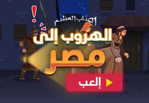 الهروب إلى مصر