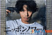 Photo of Review JDrama: Nippon Noir (2019)