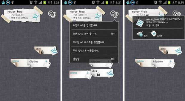 wifi-connect-screenshots-120522