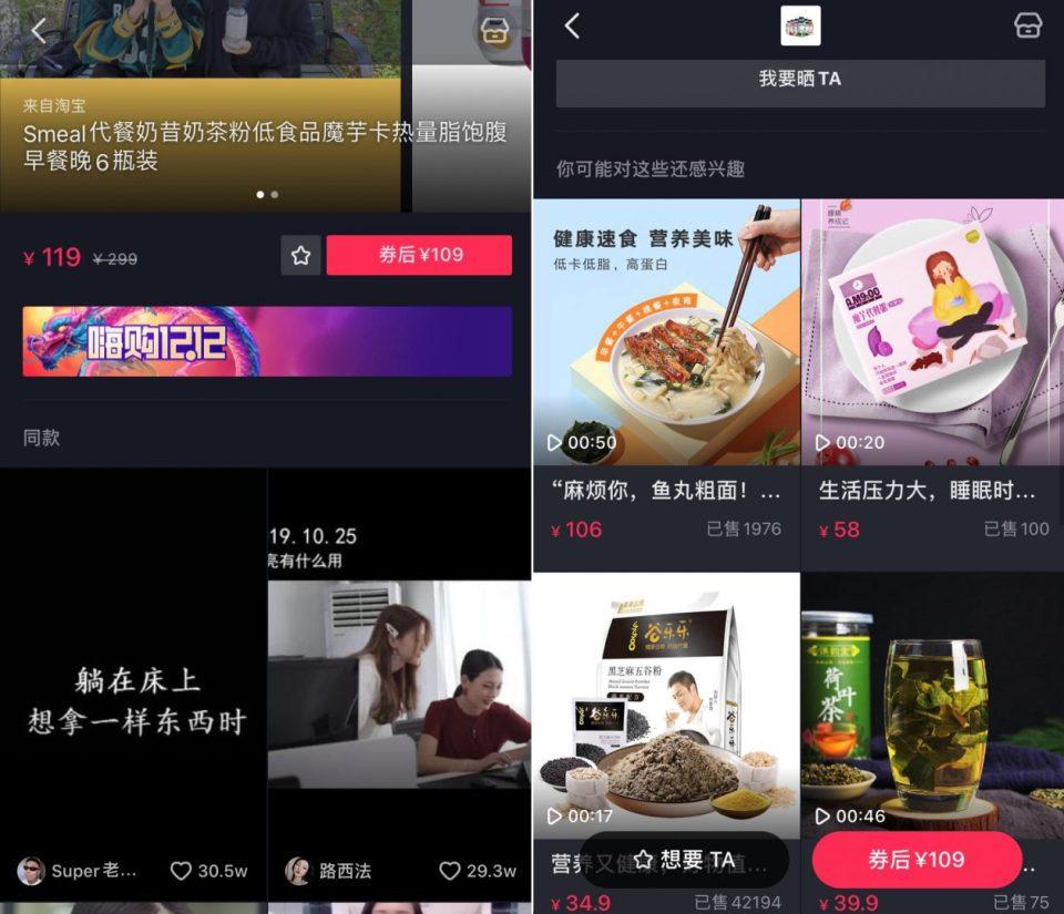 Bytedance Douyin e-commerce TikTok short video