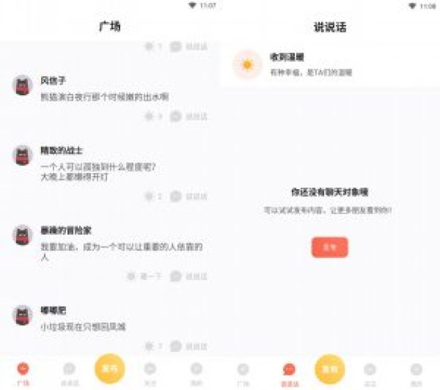 Tencent social app anonymous dating private wechat