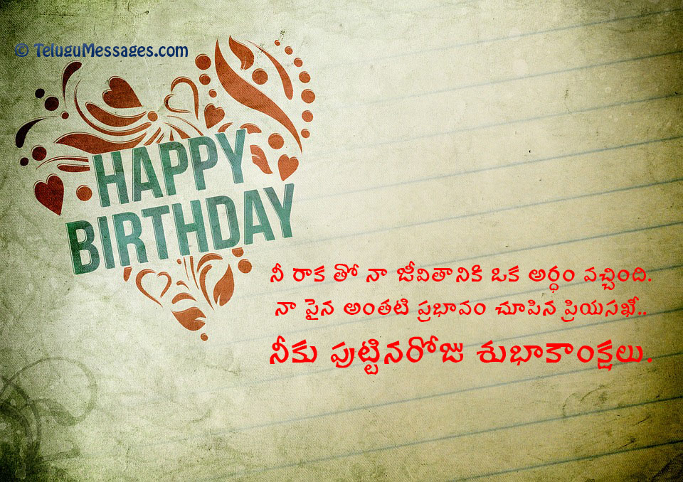 Happy Birthday Wishes In Telugu Birthday Greetings Quotes Good Morning Quotes Jokes Wishes
