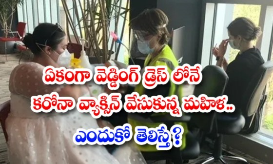 A Woman Who Was Vaccinated Against Corona In A Wedding Dress At The Same Time Why Do You Know-TeluguStop.com