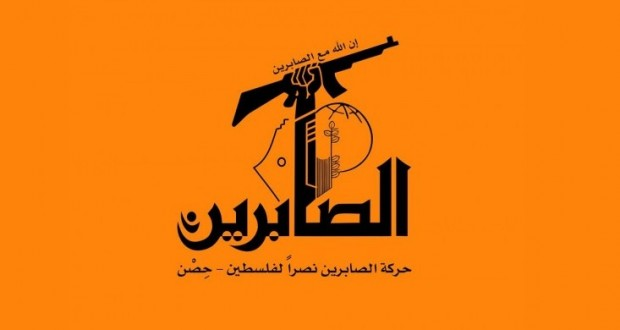 https://i2.wp.com/cdn.timesofisrael.com/uploads/2015/11/Al-Sabirin-logo.jpg