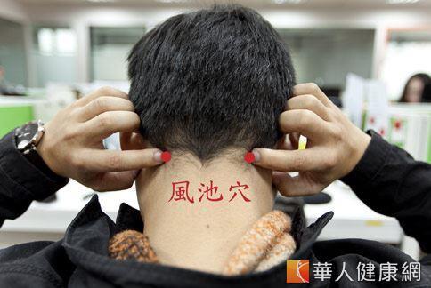 指壓頸部兩側風池穴1分鐘,每天早晚花5分鐘按摩,緩解過敏症狀。(照片/華人健康網資料)