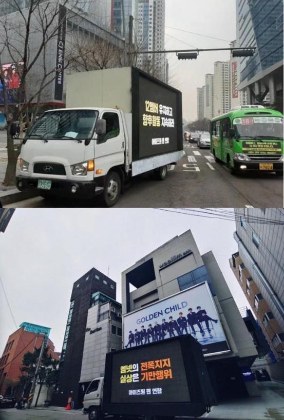 '기만 중지'아이즈 원 팬덤, 해체 앞두고 트럭 시위-한수지 기자