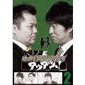 ブラマヨとゆかいな仲間たちアツアツっ! 完全版 Vol.2