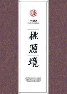 VIXX/桃源境: 4th Mini Album (誕生花バージョン) (メンバーランダムサイン入りCD)<限定盤> - TOWER RECORDS ONLINE