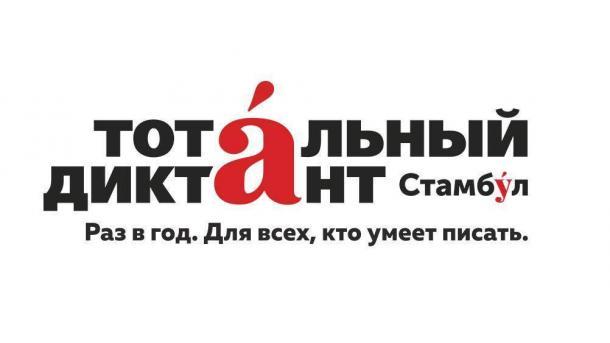"""В Турции 8 апреля состоится """"Тотальный диктант"""""""