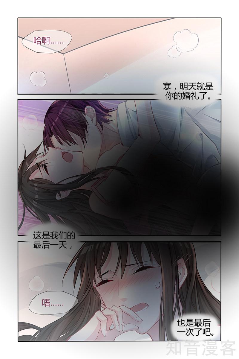 【漫画】霸情恶少-调教小逃妻