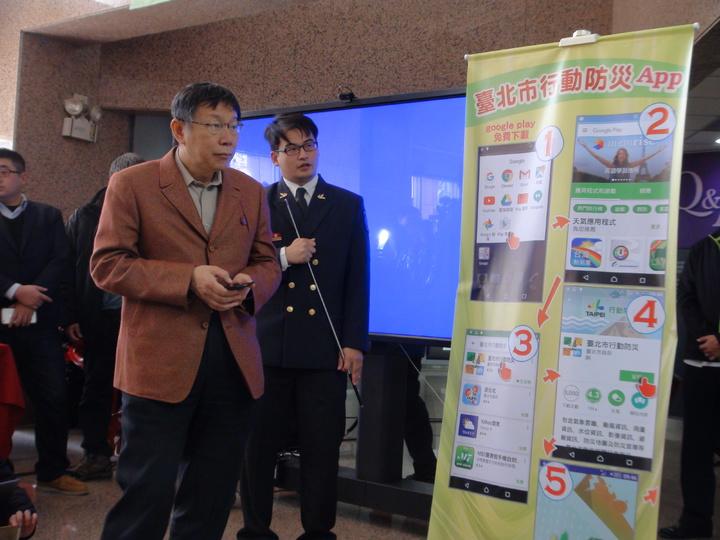 柯文哲視察防災館 宣導電子防災手冊 | 綜合 | 聯合影音