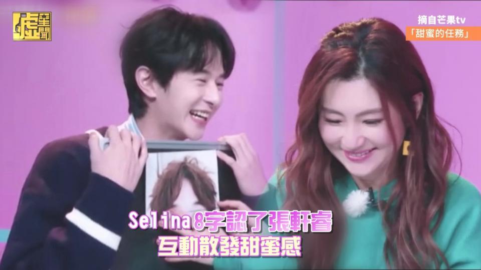 Selina 8字認了張軒睿 互動散發甜蜜感 | 娛樂 | 聯合影音