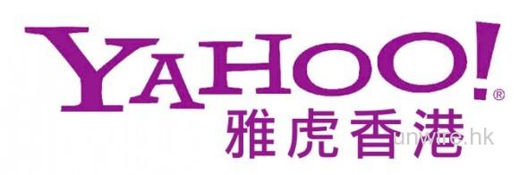 雅虎香港考慮加入團購戰場 | 香港 UNWIRE.HK 玩生活.樂科技