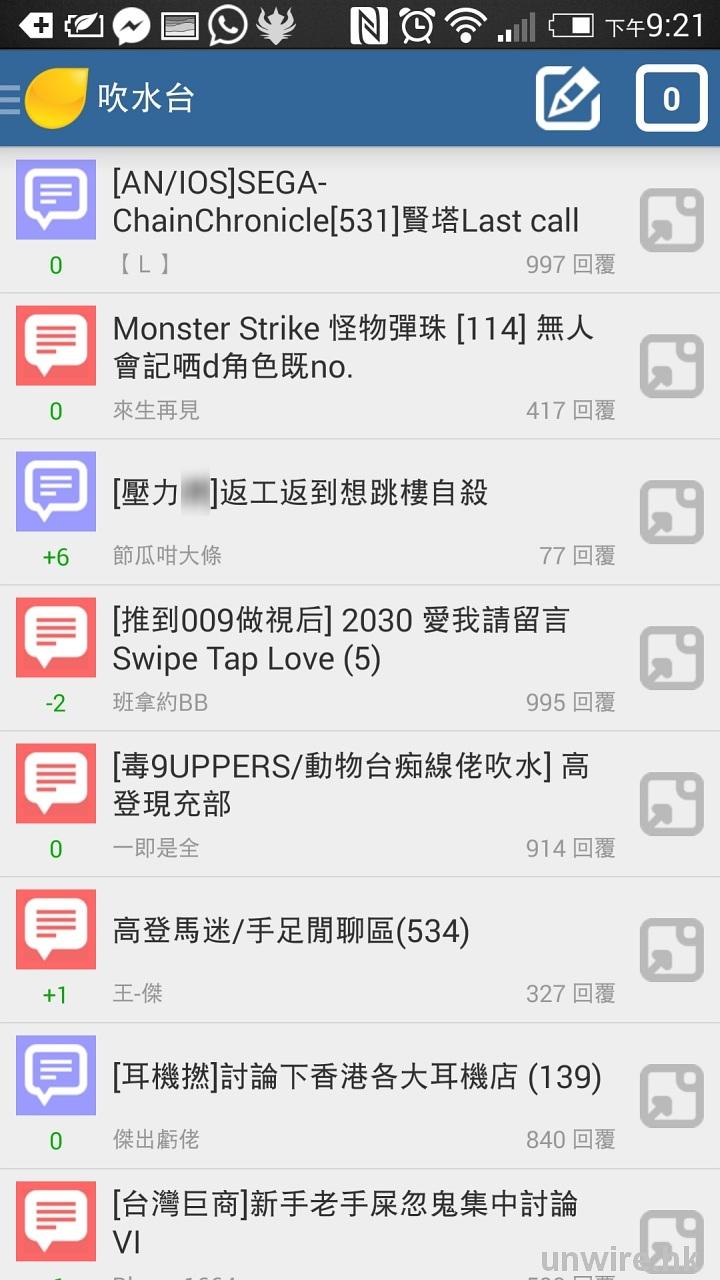 方丈之逆襲!?免費官方高登新 App 速試!附加新功能? - 香港 unwire.hk