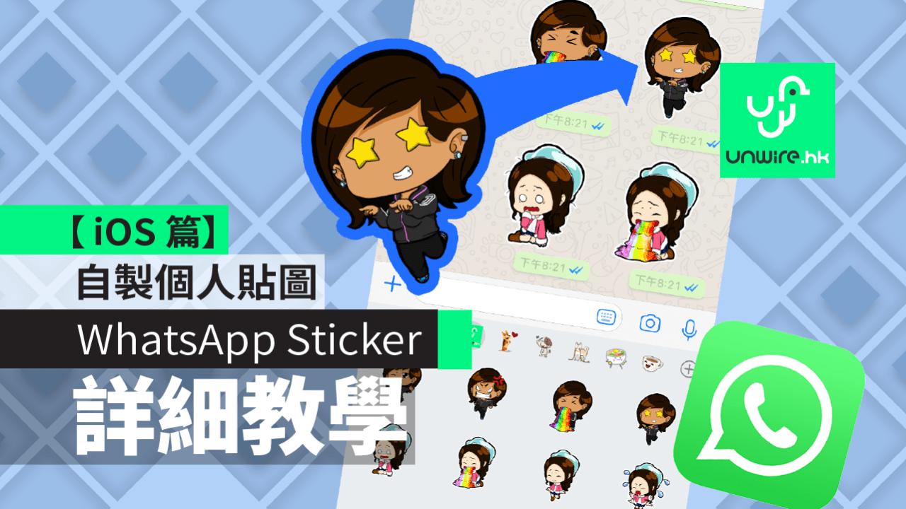 【教學】WhatsApp Sticker 自製個人貼圖 iOS 篇 - 香港 unwire.hk