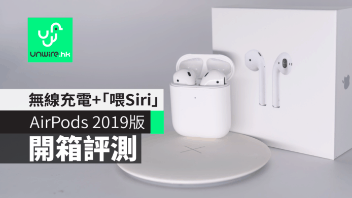 【AirPods 2】AirPods 2019開箱評測 無線充電方便+「喂Siri」新功能 - 香港 unwire.hk