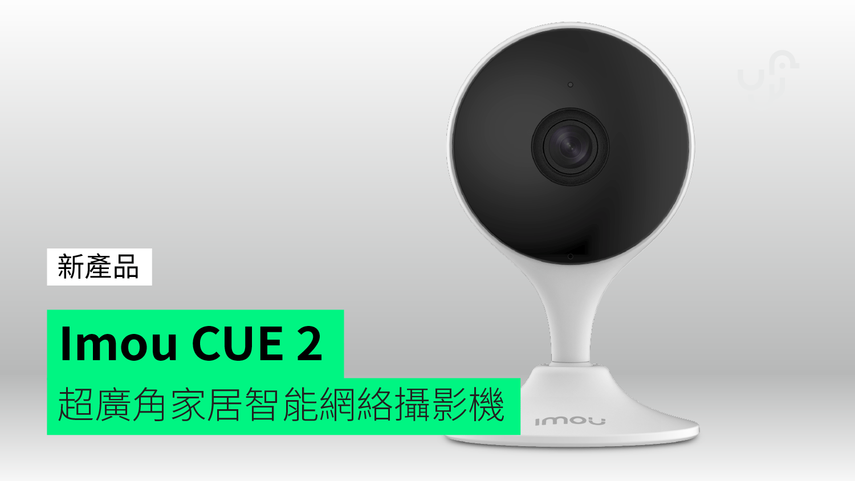 【新產品】Imou CUE 2 超廣角家居智能網絡攝影機 - 香港 unwire.hk