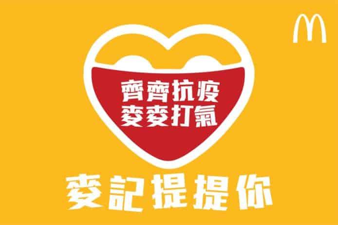 【武漢肺炎】麥當勞明晚 6 時後不設堂食 24小時麥麥送免運費 - 香港 unwire.hk