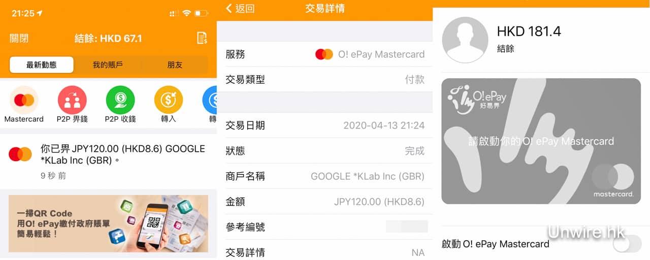 【教學】 O! ePay Mastercard 課金不怕被盜用 有高達16%回贈 - 香港 unwire.hk