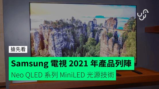 产品范围三星电视2021 Neo QLED系列MiniLED光源技术