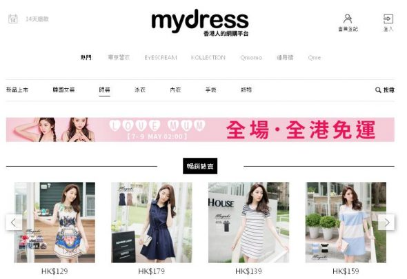 Mydress screen cap