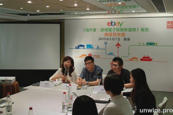 ebay-warehouse-report-3