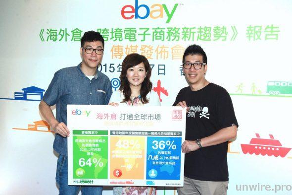 ebay-warehouse-report-5