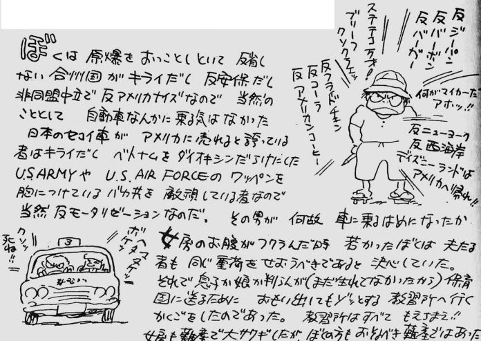 The writing of Hayao Miyazaki, describing how he decided to learn to drive. One doodle depicts a young Miyazaki grumpy and spouting anti-American sentiment. Another depicts him grumpily arguing with his driving instructor, inside a car.