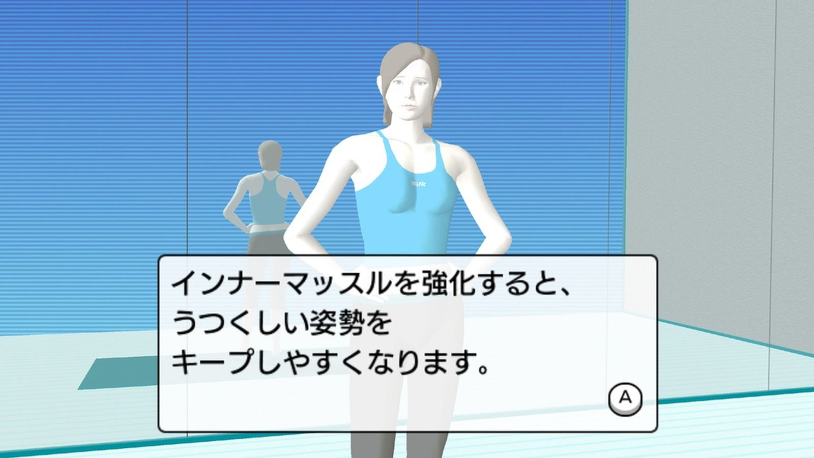 Wii Fit Trainer A Playable Character In Super Smash Bros