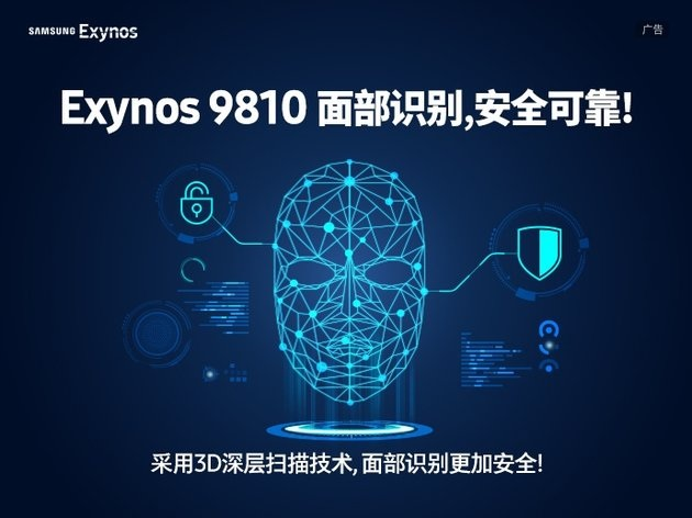 a9cb5550 0b04 11e8 b182 d3026cc7eca8 Can Samsung S9s Exynos 9810 processor empower the 3D mapping in facial recognition?
