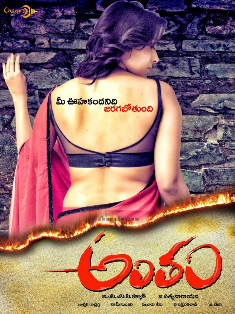 rashmi-gautam-antham-movie-first-look-poster-01
