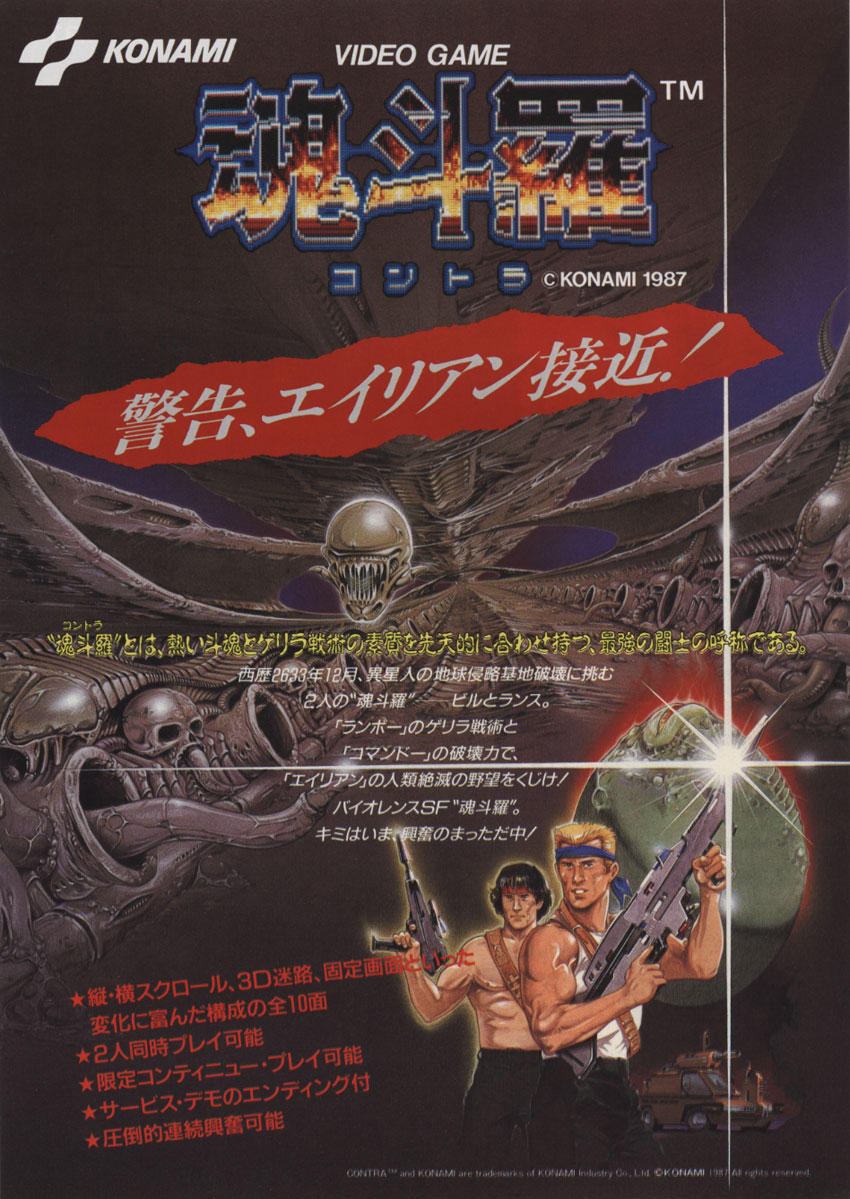 Contra StrategyWiki The Video Game Walkthrough And Strategy Guide Wiki