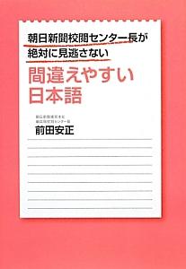 Image result for 間違えやすい日本語
