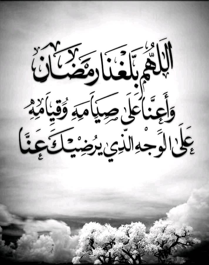اللهم بلغنا رمضان لا فاقدين ولا مفقودين يالله