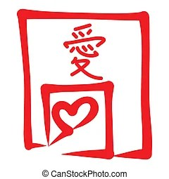 Download Chinese love symbol. The chinese symbol for love isolated ...