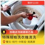 特殊規格-洗衣機清洗