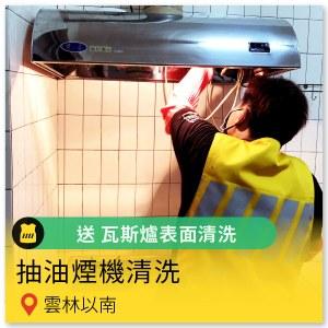 抽油煙機清洗 – 送瓦斯爐表面清潔