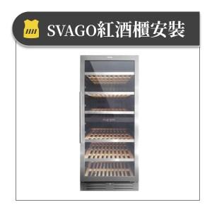 SVAGO紅酒櫃(300公升以上)安裝