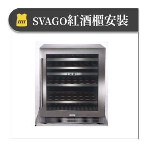 SVAGO紅酒櫃(150公升以下)安裝