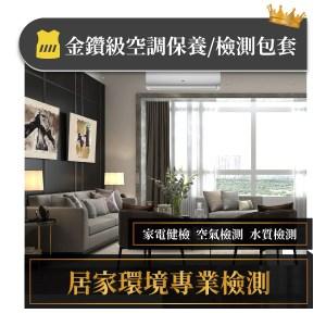 【家電展專屬】金鑽級-空調保養服務/居家環境專業檢測