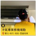 冷氣專業移機場勘