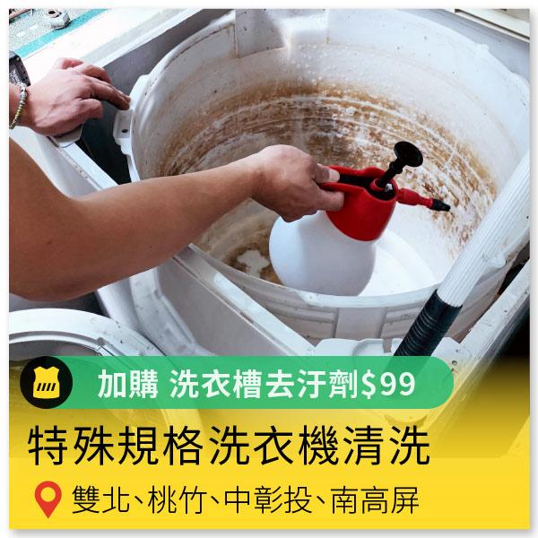 特殊規格洗衣機