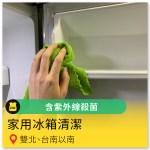家用冰箱清潔-紫外線殺菌