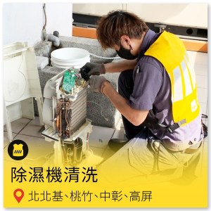 除濕機清洗-內部專業保養