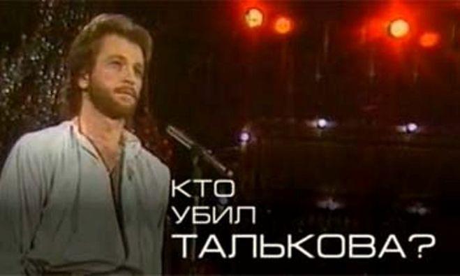 Игорь Тальков - кто и за что его убил? Раскрыта тайна гибели музыканта