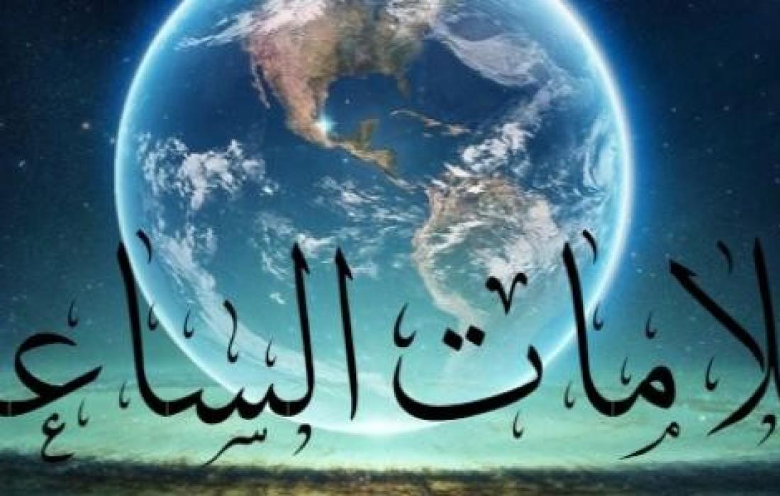 علامات الساعة الصغري والكبري بالترتيب والتفصيل فلسطين اليوم