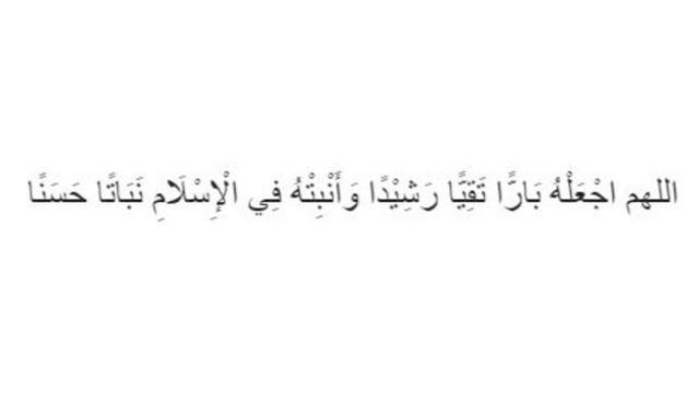 Ini Doa Terbaik Untuk Bayi Baru Lahir Ramadan Liputan6 Com