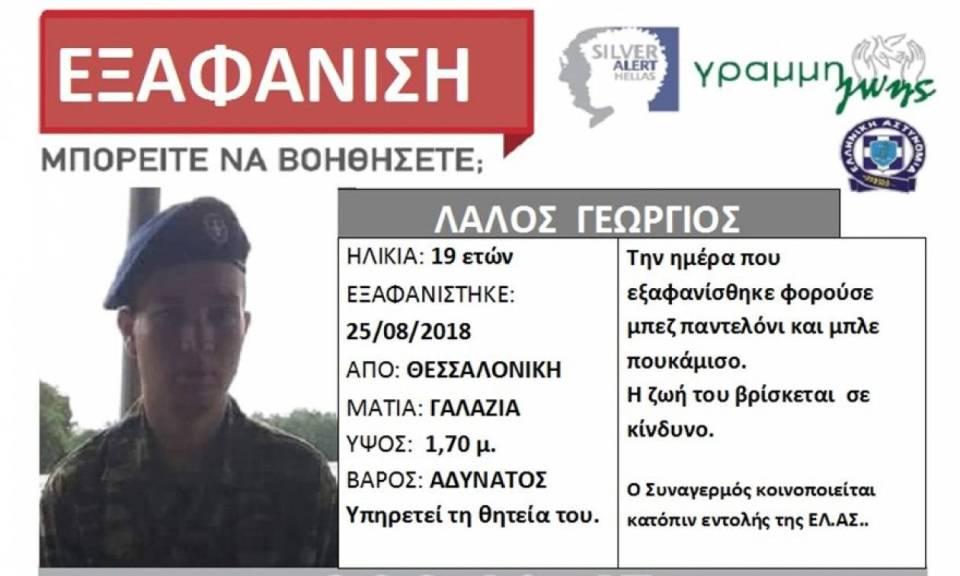 Silver Alert: Εξαφανίστηκε 19χρονος φαντάρος στη Θεσσαλονίκη